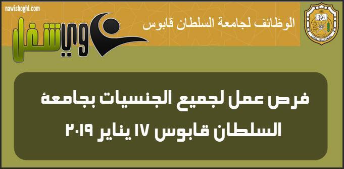 f20a09979 مطلوب أعضاء هيئة تدريس من جميع الجنسيات للعمل بجامعة السلطان قابوس 17 يناير  2019