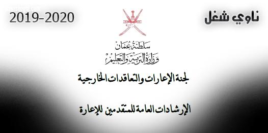 اعلان سلطنة عمان للمدرسين 2019 اعارات مصر وتونس ناوي شغل